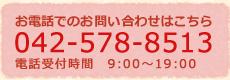 お電話でのお問い合わせ 042-578-8513